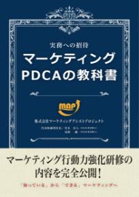 マーケティングPDCAの教科書